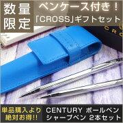 【ペンケースのおまけ付き】【CROSS】クロスCENTURYCLASSICCENTURYセンチュリークラシックセンチュリーペンシルシャープペン0.7mmクロームボールペン2本セットでこの価格3502350305CROSS3502-350305【ネコポス不可】