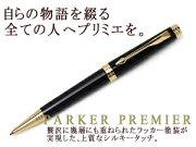 パーカー プリミエ ボールペン ブラック ネコポス ボックス