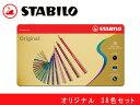 STABILO スタビロ水彩色鉛筆 38色セット 缶入りオリジナル 硬質 8778-6(色鉛筆/絵画/趣味/ギフト/プレゼント)