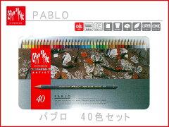 カランダッシュ パブロ 色鉛筆 40色セット 缶入り/色えんぴつ/お絵書き/0666-340【取寄商品】