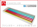 【CARAN d'ACHE】カランダッシュ FanColor ファンカラー メタリック 色鉛筆セット 水溶性 6色 水性 紙箱入り 1284-406 【メール便可能】%3f_ex%3d128x128&m=https://thumbnail.image.rakuten.co.jp/@0_mall/the-article/cabinet/pen1/1284-406-a.jpg?_ex=128x128