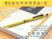 クロスノートブックセットクロスクリックDISNEYPOOHAC272-5M-AT0625D4-12【ネコポス不可