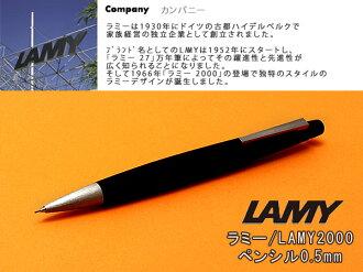 拉米拉米紙牌 lamy2000 拉米 2000年自動鉛筆黑色 L101 (鉛筆 / 豪華 / 品牌 / 禮品 / 禮物 / 聖 Patrick 天 / 入學慶祝 / 男性 / 女性 / 時尚)