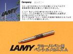 LAMY ラミーシャープペンシル用 ペンシルメカニズム LZ61(シャーペン用 4ペン用)【ネコポス可】