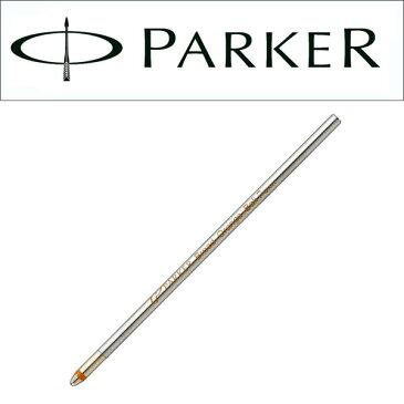 【PARKER】パーカー 消耗品 ボールペン替え芯(小) B(太字) 蛍光オレンジ S1168353【メール便可能】
