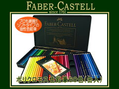FABER CASTELL ポリクロモス 色鉛筆/絵画/趣味ファーバーカステル 色鉛筆 ポリクロモス 60色セ...