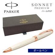 パーカー ソネット プレミアム ボールペン コレクション ホワイト ゴールド ネコポス ボックス