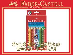 FABER CASTELL ファーバーカステル色鉛筆 ジャンボグリップ色鉛筆セット 12色セット ボックス入...