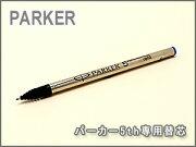 ≪選べる6色≫PARKERパーカー5thフィフス替え芯リフィルインジェニュイティ5th用PK-5-SL【ネコポス可】【あす楽】
