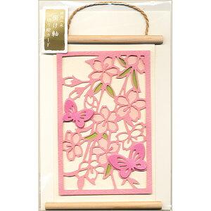 [Kazunori Takeuchi hanging scroll cutout card Sakura and butterfly GJ-56h] Greeting card with delicate and beautiful cutouts You can enjoy up to 10 Nekoposu flights [ACTIVE] [M Stock-2-C2]