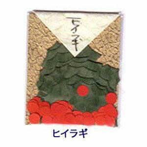 [們各種各樣的刺葉桂花]張貼,被供繪畫使用的日本紙刺葉桂花的果實和花的形狀裁斷的日本紙※DM班次(選擇必需)可以[富美堂]
