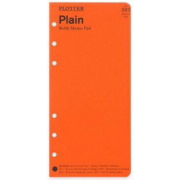 【PLOTTERメモパッド無地 ナローサイズ 80枚 77716416】目にやさしいクリーム色の手帳リフィル※6冊までネコポス便可能[Knox]