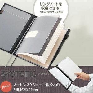 リングノートを機能的に活用!【SYSTEMICシステミック カバーノート(リングノートタイプ) ...