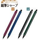 【鉛筆シャープ PS-P】鉛筆のような書き心地の太芯シャープペンシル※20本までDM便(選択必…