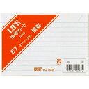 【情報カード横罫  B7白 J855】横罫情報カード※5冊までメール便(選択必須)可能[LIFE]