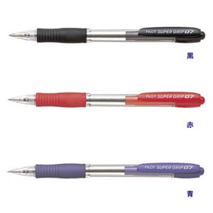 【スーパーグリップノック 0.7mm BGP-10R】細字ノック式油性ボールペン※30本までDM便(選択必...