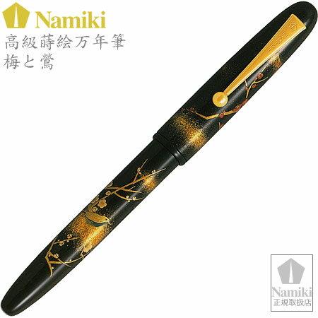 ナミキ『梅と鶯(FN-10M-UU)』