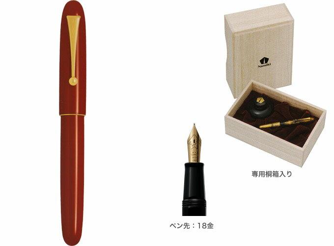 ナミキ『朱(FNK-128S-R)』