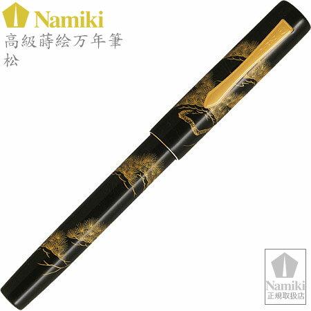 ナミキ『松(FNVC-10M-MT)』