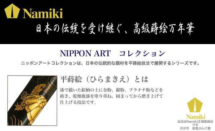 ナミキ『富士と波(FN-35SM-FN)』