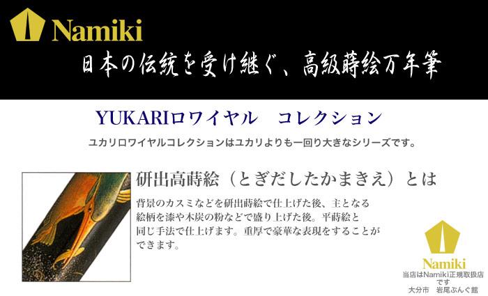 ナミキ『束ねのし(FNK-50M-TAB)』