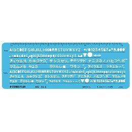 [供供文字使用的模板片假名、英文和數字直尺0.5mm活動鉛筆使用的98225-6]供製圖使用的模板※DM班次(選擇必需)可以[staedtler Staedtler]