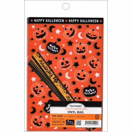 【ビニールバッグ パンプキンスター 7袋入 HW-2003】ハロウィンのお菓子が入れられるラッピングセット※10個までネコポス便可能[包む][M在庫-2-F6]【RCP】