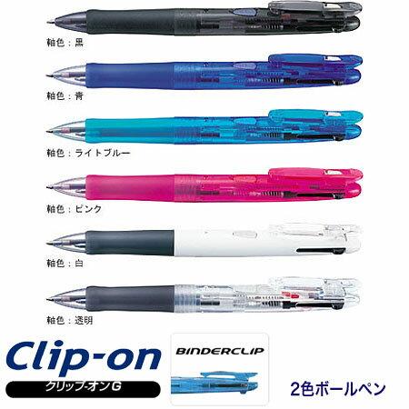 筆記具, ボールペン -G 2C 0.7mm B2A3230zebra