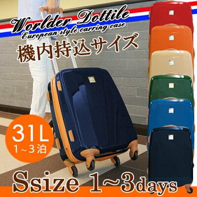超軽量スーツケースキャリーバッグキャリーケースキャリーバック【機内持込OK】【TSAロック搭載...