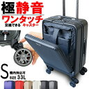 スーツケース 機内持ち込み キャリーケース キャリーバッグ
