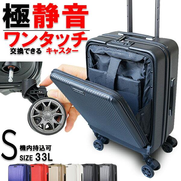 スーツケース機内持ち込みSサイズフロントオープン交換キャスター付きサスペンションキャスター8輪マット加工キャリーケース1-4泊対