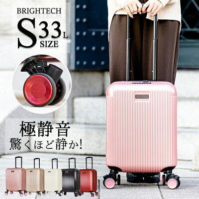 人気のかわいいスーツケースおすすめBRIGHTECH TR18