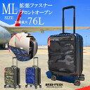 スーツケース mサイズ Lサイズ フロントオープン サスペン