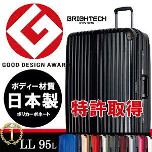 スーツケース キャリー キャリーバッグ ボディー デザイン リットル フレーム トランク おしゃれ ブライテック