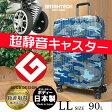 スーツケース 衝撃吸収サイレントキャスター キャリーバッグ キャリーケース 日本製ボディー使用 グッドデザイン賞 LLサイズ 90L 送料無料 軽量 大型 1年修理保証 トランク 旅行かばん オシャレ かわいい