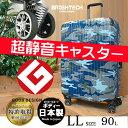 スーツケース サイレントキャスター キャリーバッグ キャリーケース 日本製ボディー使用 グッドデザイン賞 LLサイズ 90L 送料無料 軽量 大型 1年修理保証 トランク 旅行かばん オシャレ かわいい