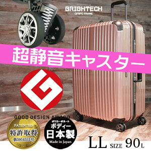 スーツケース 衝撃吸収サイレントキャスター キャリーバッグ  キャリーケース  日本製ボディー使用 グッドデザイン賞 LLサイズ 90L 送料無料 軽量 大型 1年修理保証 トランク 旅行かばん オシ