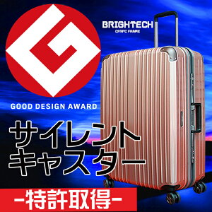 【特許取得】 スーツケース 日本製ボディー キャリーバッグ キャリーケース あす楽 LLサイズ 90L tsa 送料無料 軽量 大型 一年保証 トランク 旅行かばん オシャレ かわいい 大容量
