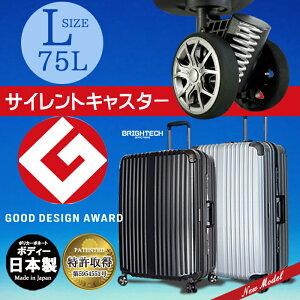 スーツケース キャリーバッグ キャリーケース 日本製ボディー 超静音キャスター あす楽 Lサイズ 75L TSAロック搭載 送料無料 軽量 大型 一年保証 トランク 旅行かばん オシャレ かわいい 大容