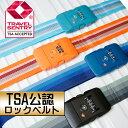 TSAロックスーツケースベルトTSAロック搭載のワンタッチスーツケースベルトTSAロックベルトカラフル シンプル同時購入限定プライス