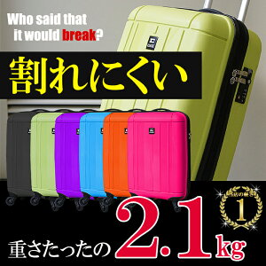 送料無料 あす楽対応 旅行用スーツケースは当店にお任せ おしゃれなカラーが揃う♪ キャリーバ...