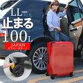 【レディース】1ヶ月の研修に持って行く!大型なのに軽量なスーツケースはどれ?