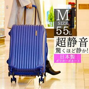 スーツケース キャリーケース キャリーバッグ 旅行かばん 旅行鞄 Mサイズ 55L ファスナー 静音 ダブルキャスター ポリカーボネート 軽量 丈夫 中型 トランク おしゃれ TSA ロック ダイヤル式