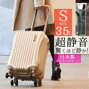 スーツケース キャリーケース キャリーバッグ ダブルキャスター ファスナー S サイズ 静音 丈夫 軽量 TSA ロック ダイヤル式 ポリカーボネート 機内持ち込み 35L 35リットル かわいい 可愛い お