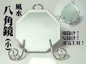 風水 八角ミラー (小) ワイヤースタンド付 <風水開運グッズ・魔除けアイテム> 八角鏡 平面鏡