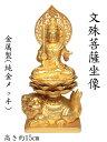 金色 文殊菩薩座像 (金属製 24K純金メッキ)高さ約15cm<仏像・風水置物・開運置物・幸運置物> 文殊菩薩坐像 八体仏