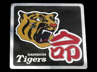 Tiger mirror sticker G type ( Tiger lives! ) Hanshin toy can enjoy such as car stickers! Passionate about his Tigers party items are now here! [Shipping] Hanshin Tigers toy Hanshin sticker Hanshin seal