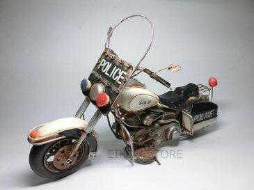 アンティーク調 ポリスバイク ☆ ブリキのおもちゃ 【 インテリアカー 歴史ある名車 】 警察車両 バイク オートバイ ハーレータイプ ハーレーダビッドソン 模型 白バイ