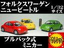 【 お買い得 アウトレット わけあり品 】 フォルクスワーゲン ニュービートル (1998?)1/32サイズ 【 プルバック式 ダイキャストミニカー 世界の名車シリーズ】 VW Volkswagen New Beetle ミニカー インテリア プルバックミニカー