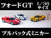 フォード プルバック ダイキャストミニカー シリーズ ミニカー インテリア プルバックミニカー